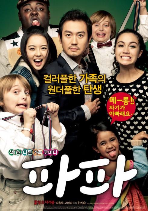 20121113_seoulbeats_papa_2