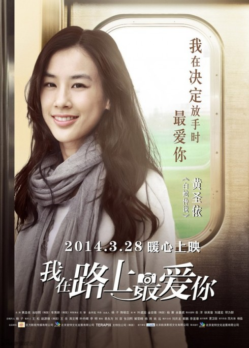 """Poster Huỳnh Thánh Y trong """"On The Way"""""""
