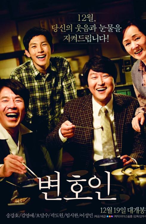 Bộ phim ấn tượng: The Attorney Đây là bộ phim được sản xuất năm 2013 nói về hành trình trở thành tổng thống Hàn Quốc của Roh Moon Huyn. Ông đã trải qua rất nhiều khó khăn, thử thách để trở thành tổng thống và đứng về phía của người dân, đúng vào thời điểm đất nước chúng tôi có rất nhiều vấn đề xã hội cần giải quyết. Quan tâm đến các vấn đề xã hội, chính trị và đấu tranh vì sự công bằng cũng chính là một mục tiêu mà tôi luôn theo đuổi.