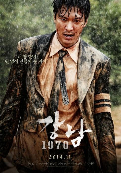 Vai diễn gai góc và phong trần trong Gangnam 1970