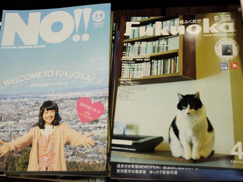 Du lịch Nhật Bản thăm thành phố Fukuoka