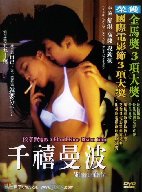 Millenium Mambo, bộ phim đẩy tên tuổi Thư Kỳ lên hàng top
