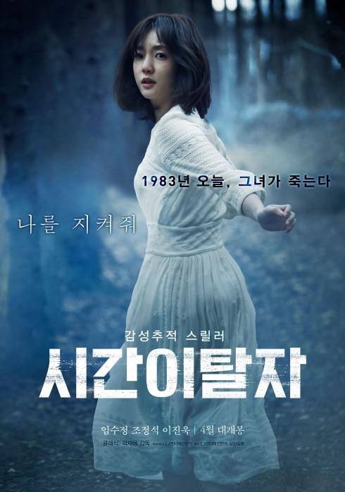 Nữ diễn viên Lim Soo Jung trẻ trung ở ngưỡng U40 5