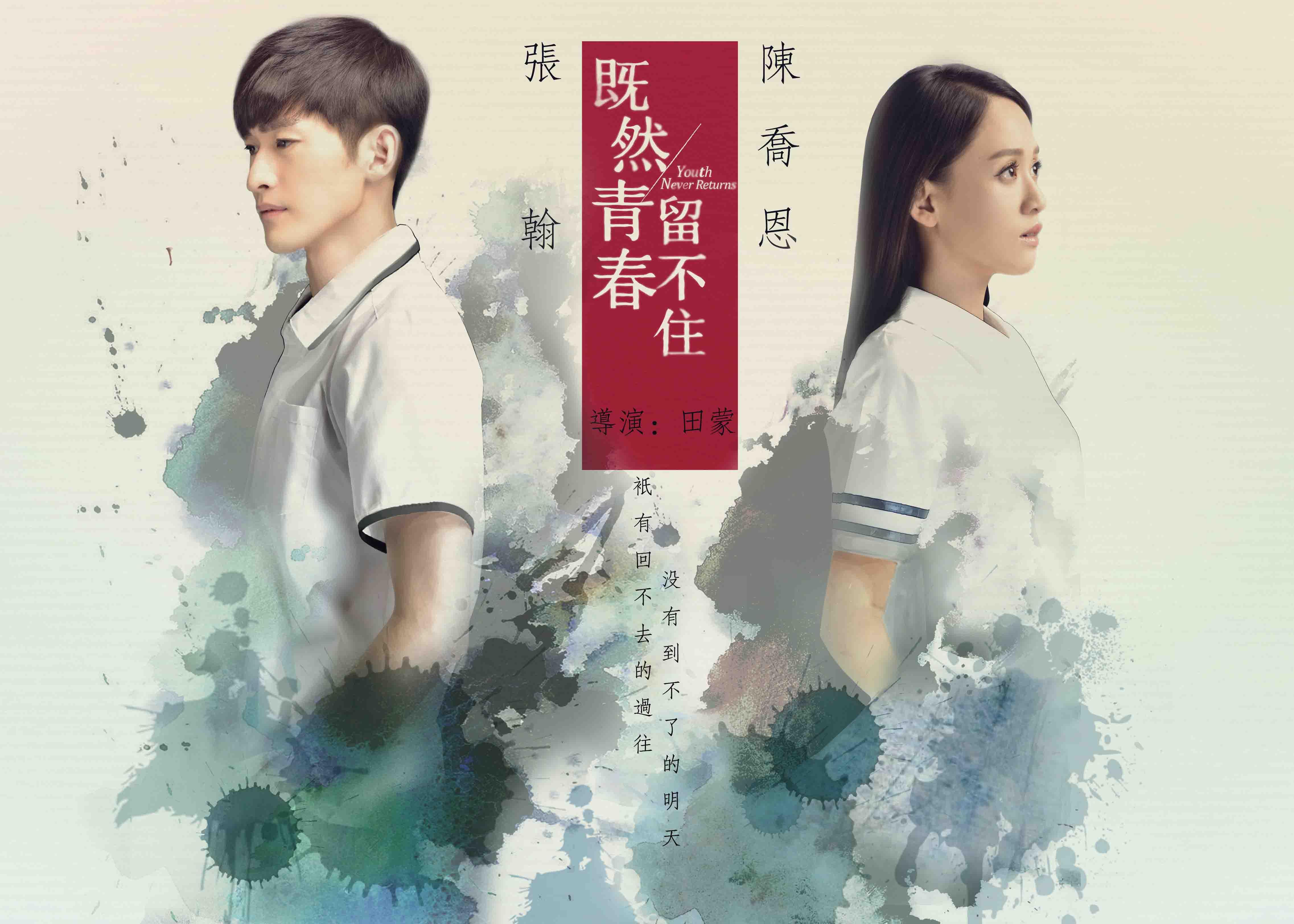 phim Trung Quốc Nếu thanh xuân không giữ lại được