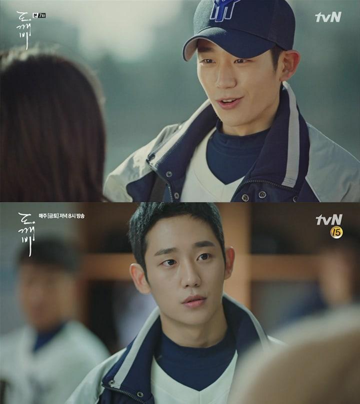 Jung Hae In 5