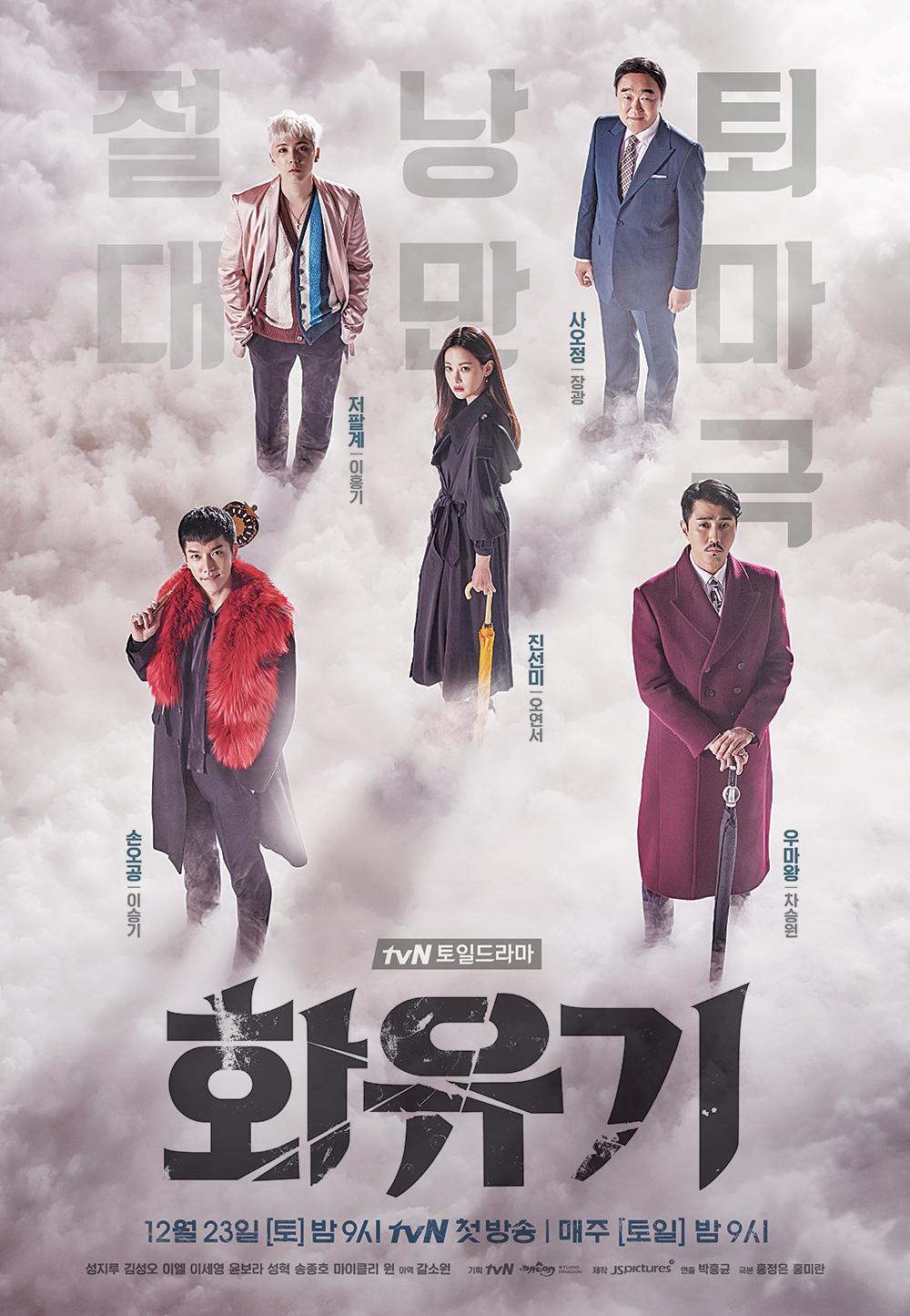 Phim Hàn Quốc 7