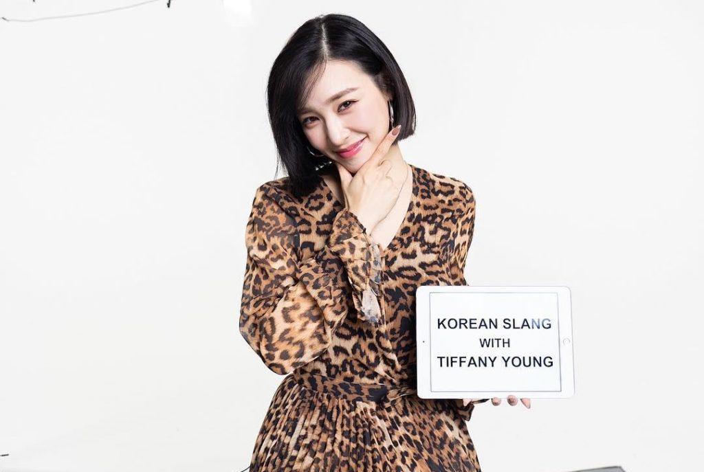 phong cách thời trang của tiffany young 0013
