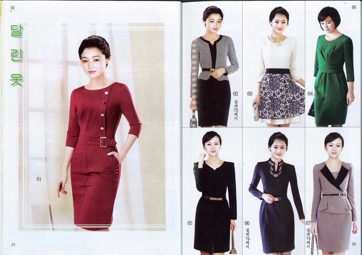 Tạp chí thời trang Triều Tiên 9