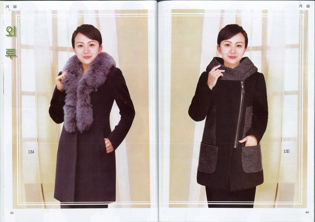 Tạp chí thời trang Triều Tiên 11