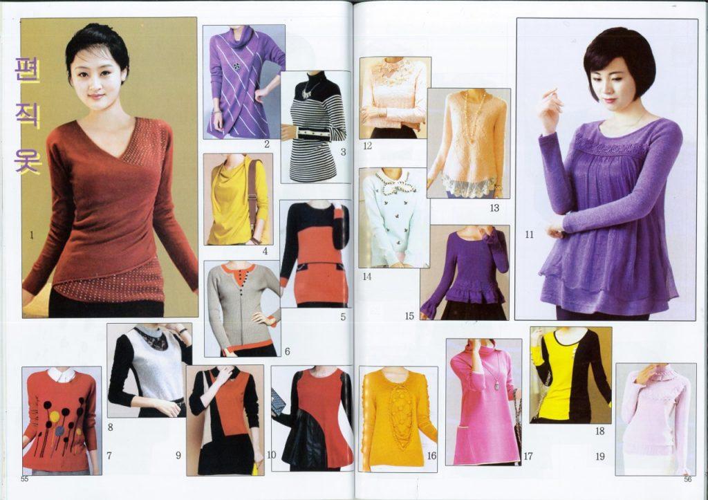 Tạp chí thời trang Triều Tiên 17