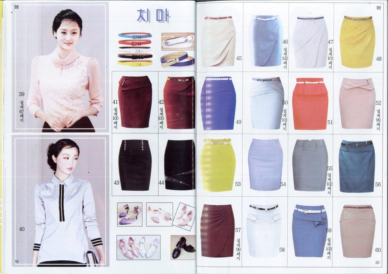 Tạp chí thời trang Triều Tiên 13