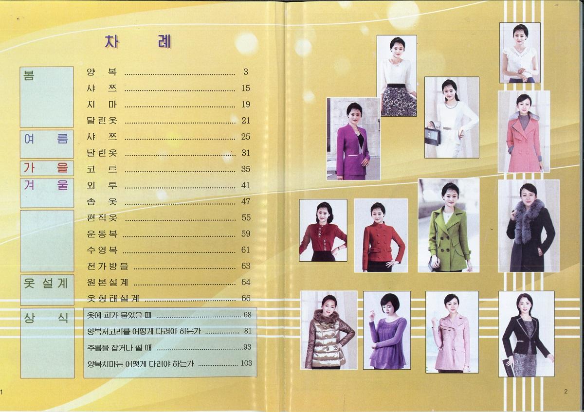 Tạp chí thời trang Triều Tiên 7