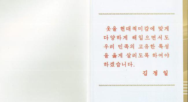 Tạp chí thời trang Triều Tiên 6