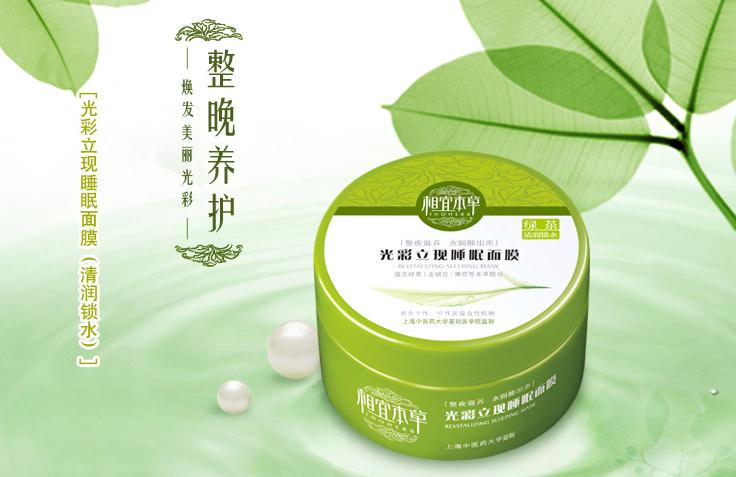 mỹ phẩm nội địa Trung Quốc 6