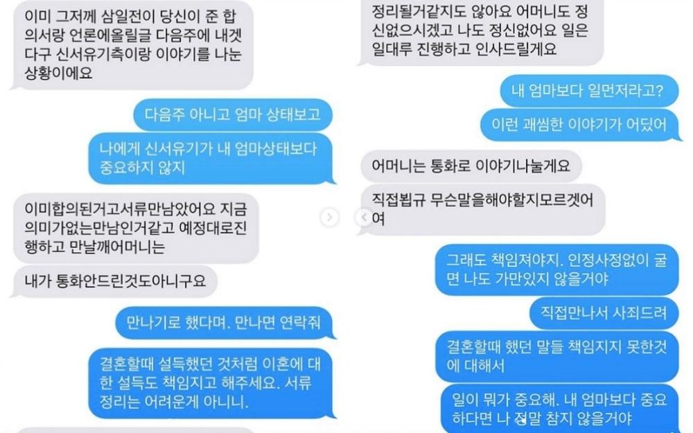 Goo Hye Sun Text