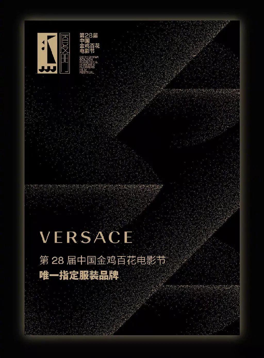 Tin thời trang Versace thông báo tài trợ cho LHP tại Bắc Kinh