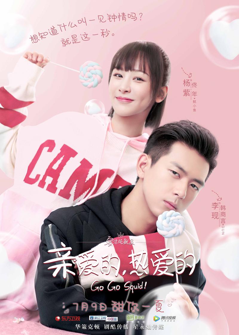 bộ phim học đường Trung Quốc Cá Mực Hầm Mật