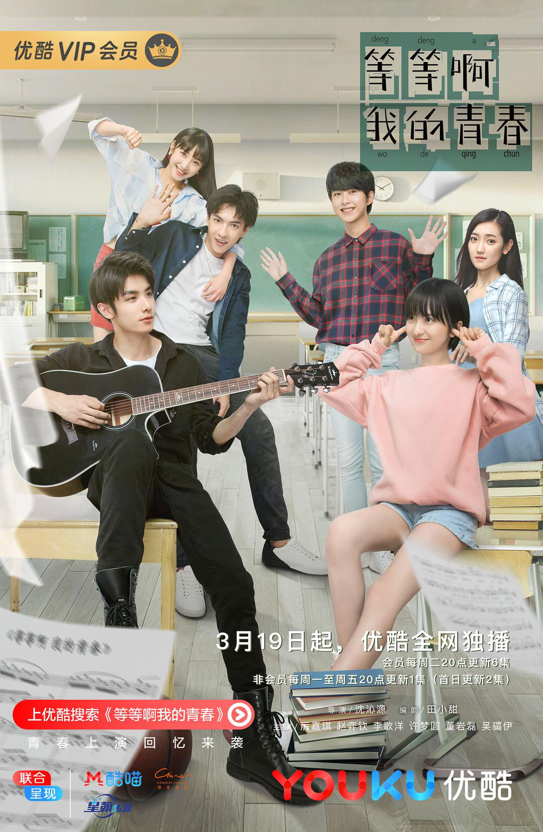 bộ phim học đường Trung Quốc Chờ Chút Thanh Xuân Ơi!