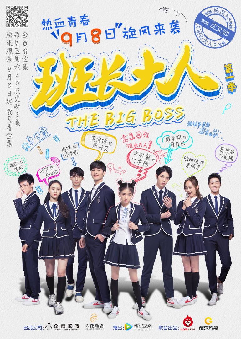 bộ phim học đường Trung Quốc Lớp Trưởng Đại Nhân