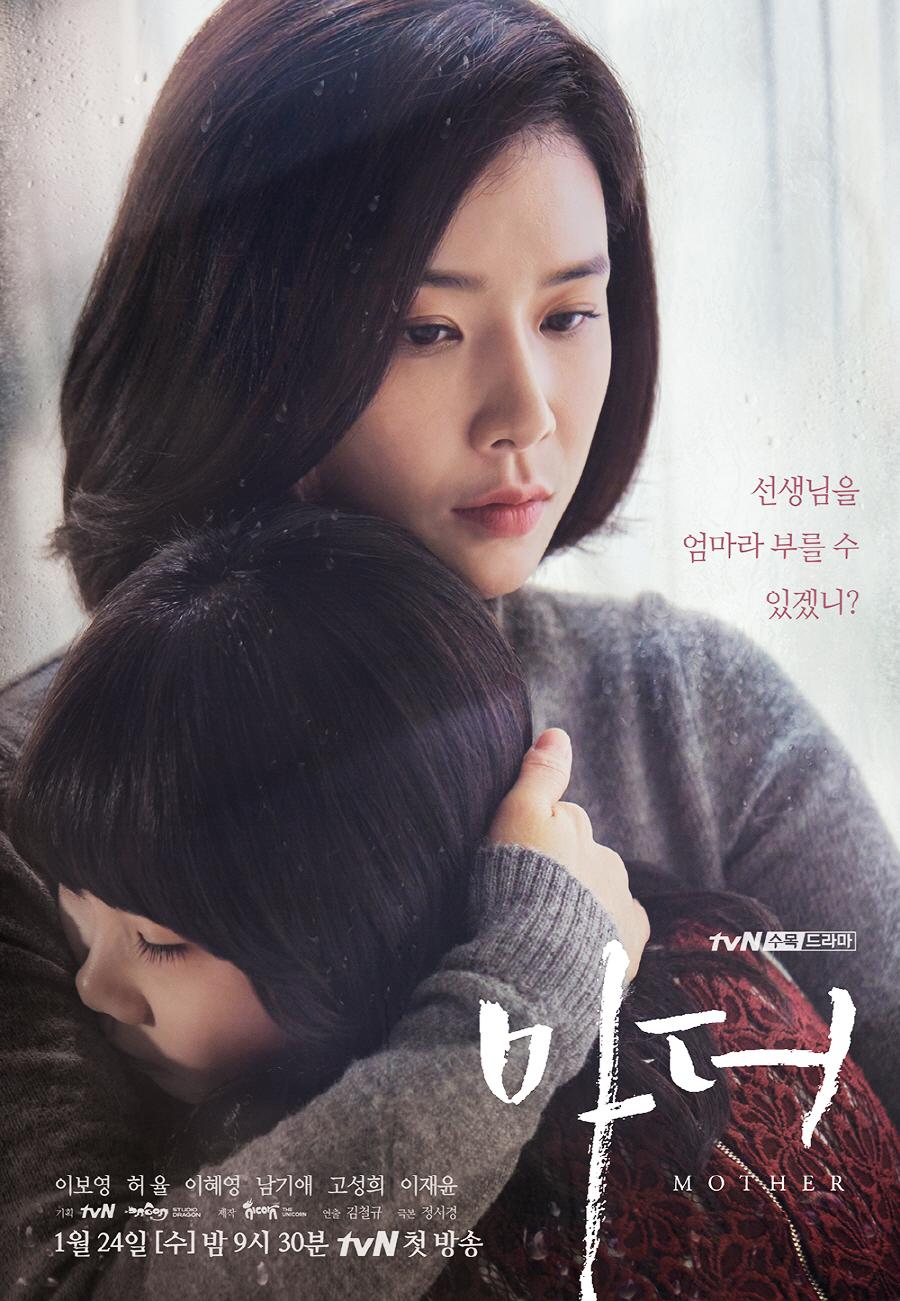 phim Hàn Quốc Người Mẹ (Mother)