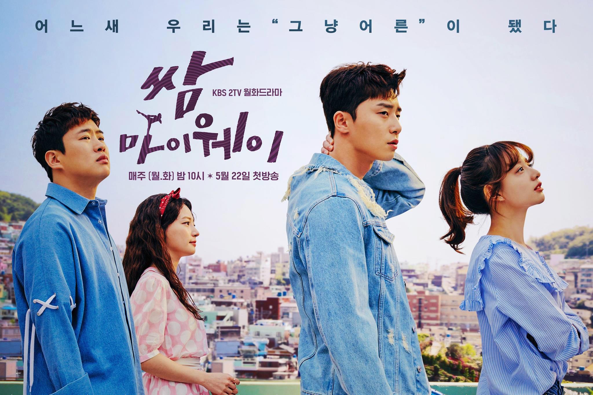phim Hàn Quốc Thanh Xuân Vật Vã