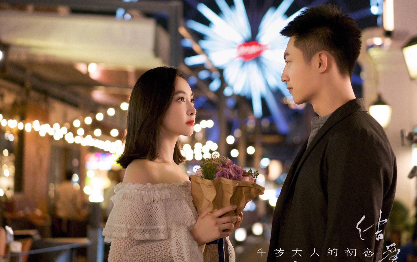 bộ phim Hoa ngữ Kết Ái: Mối Tình Đầu Của Đại Nhân Thiên Tuế (The Love Knot: His Excellency's First Love)