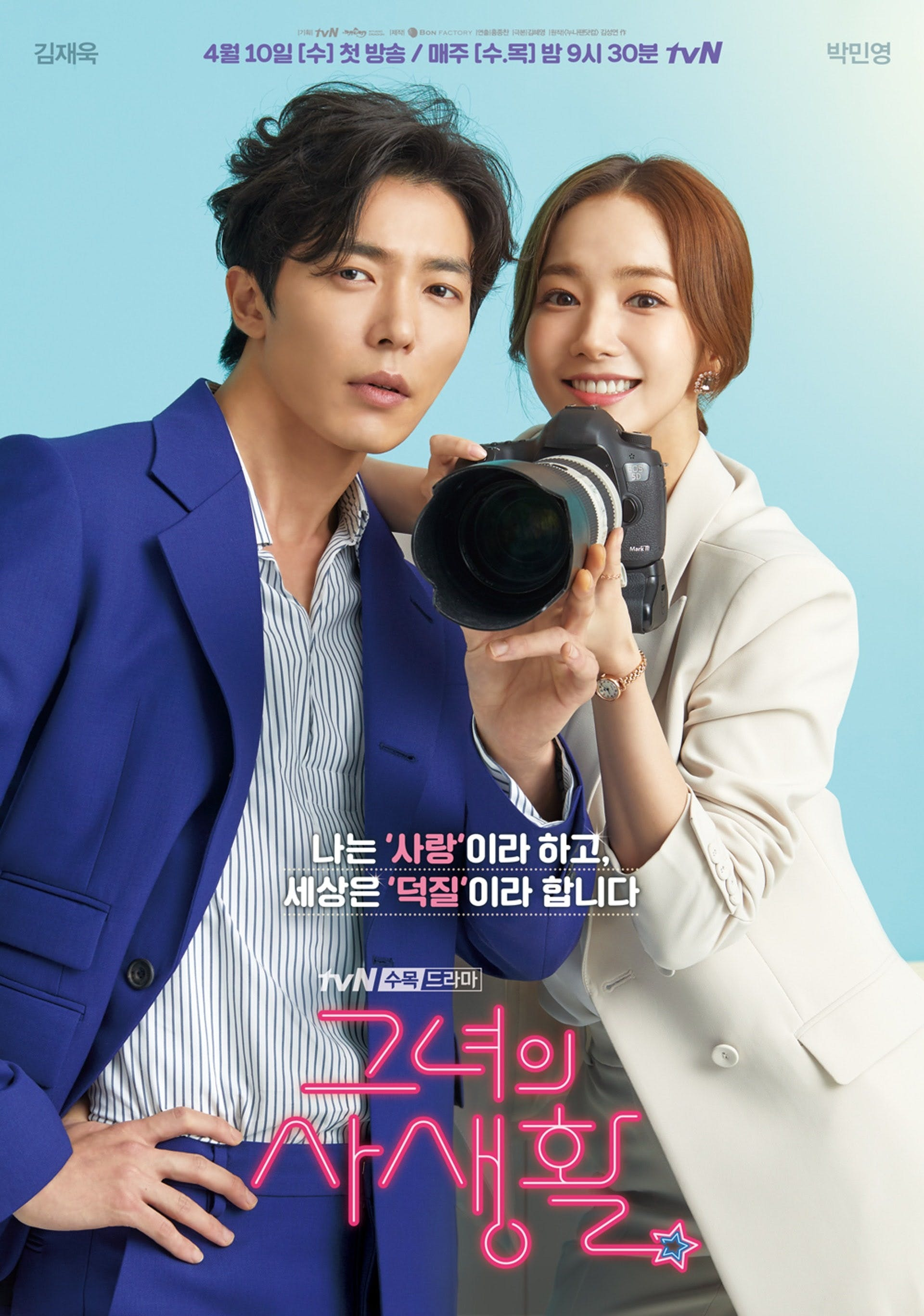 Poster của phim Hàn Quốc Her Private Life