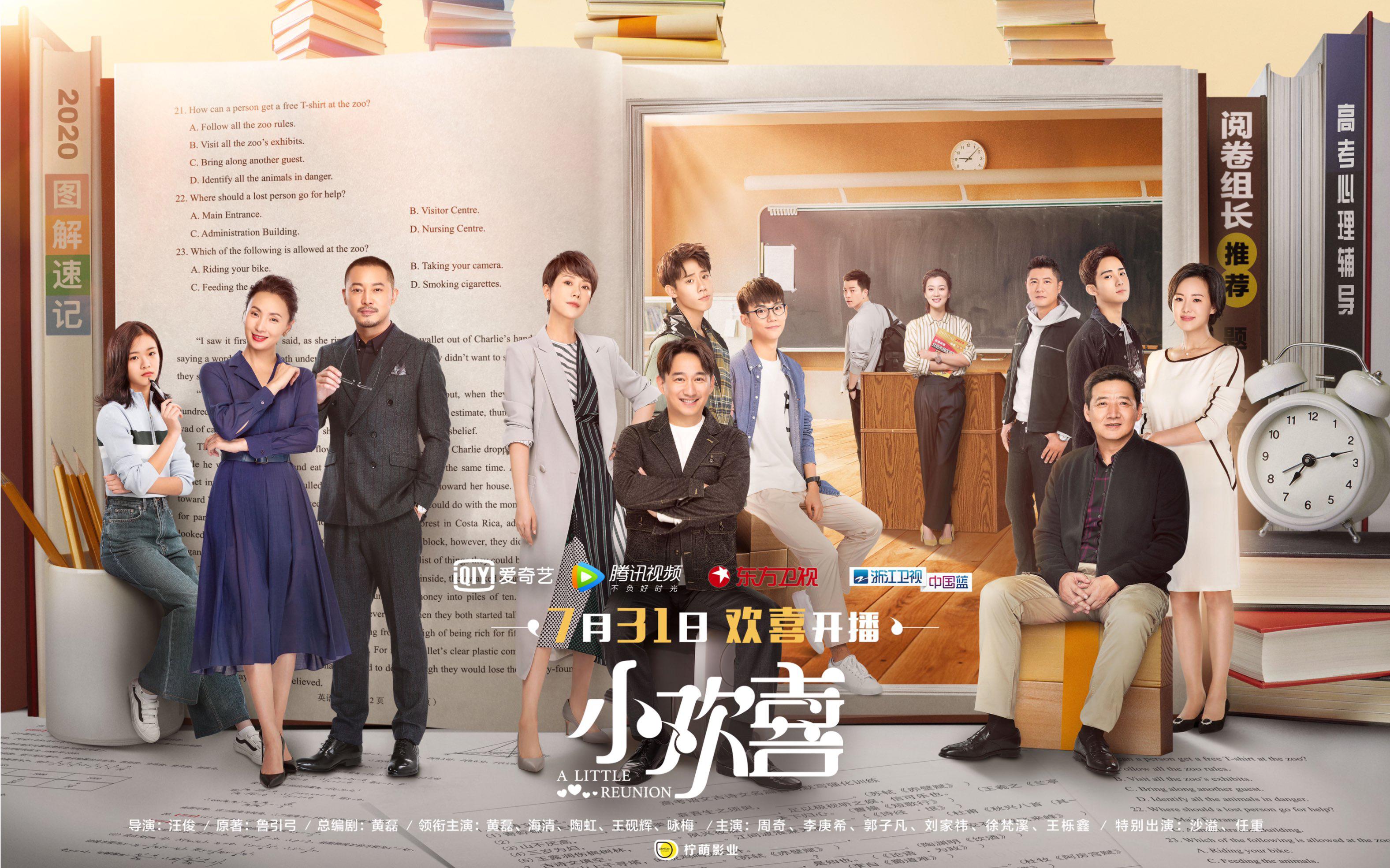 phim Trung Quốc Tiểu Hoan Hỉ