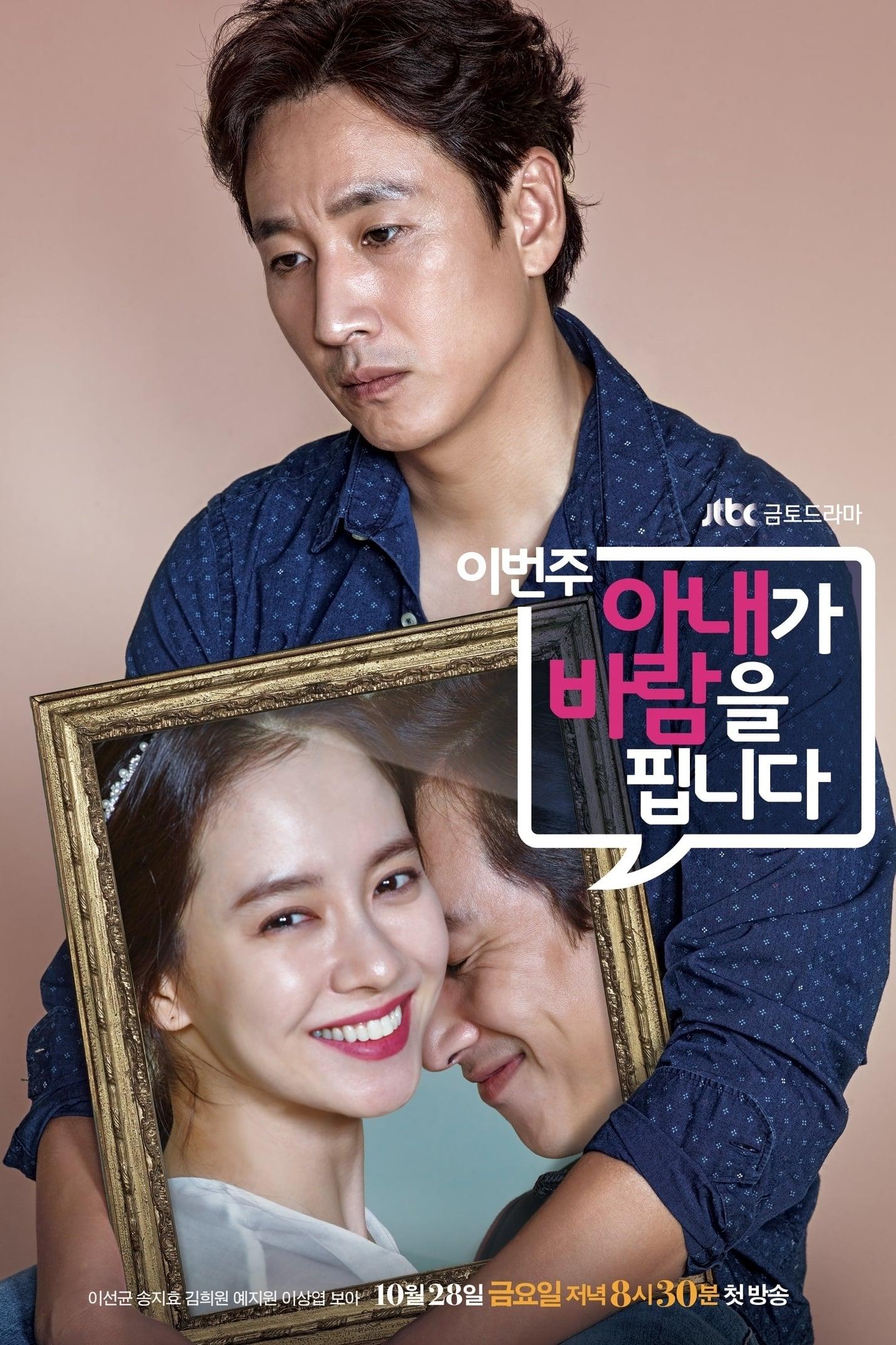 Song Ji Hyo trong phim Cô vợ ngoại tình