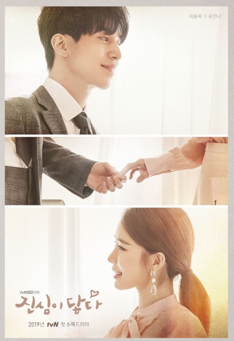 Lee Dong Wook và Yoo In Na trong phim Touch Your Heart