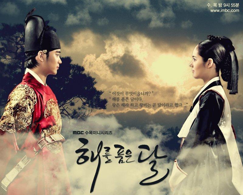 Kim Soo Hyun - The moon embraces the sun