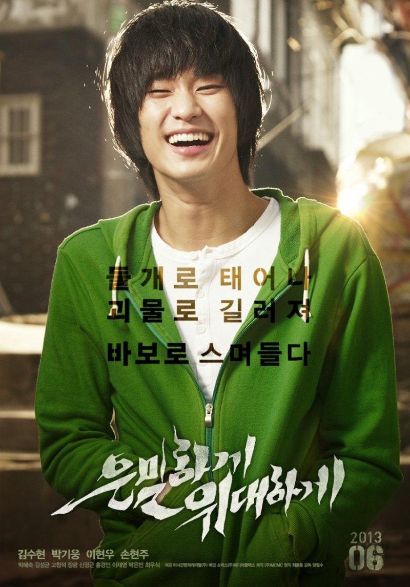 Kim Soo Hyun - Secretly, Greatly