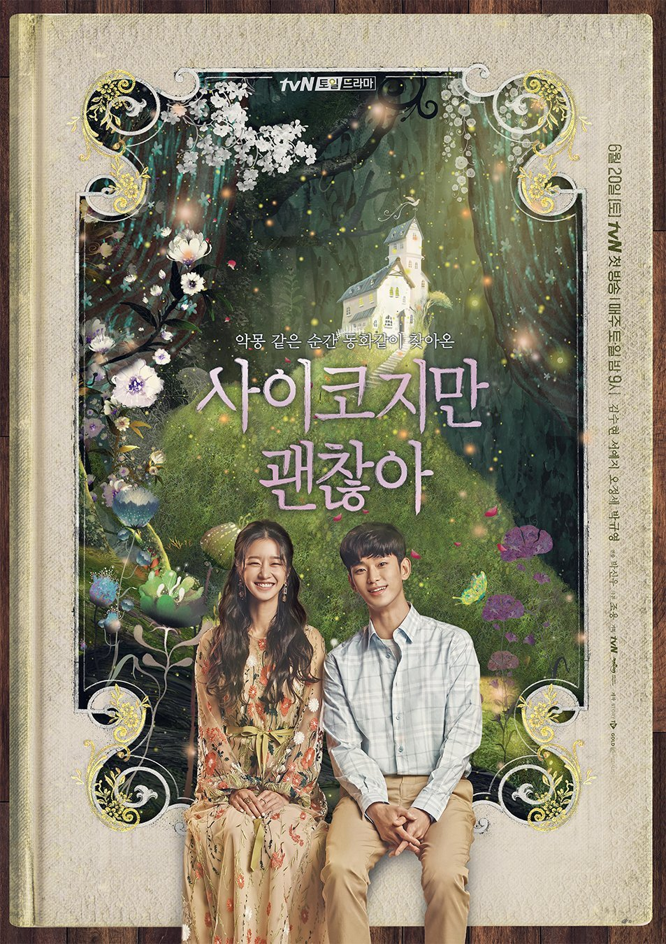 Seo Ye Ji và Kim Soo Hyun trên poster phim It's Okay To Not Be Okay