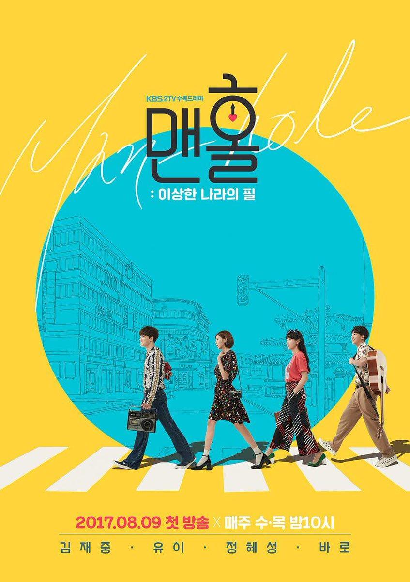 phim Hàn - Manhole
