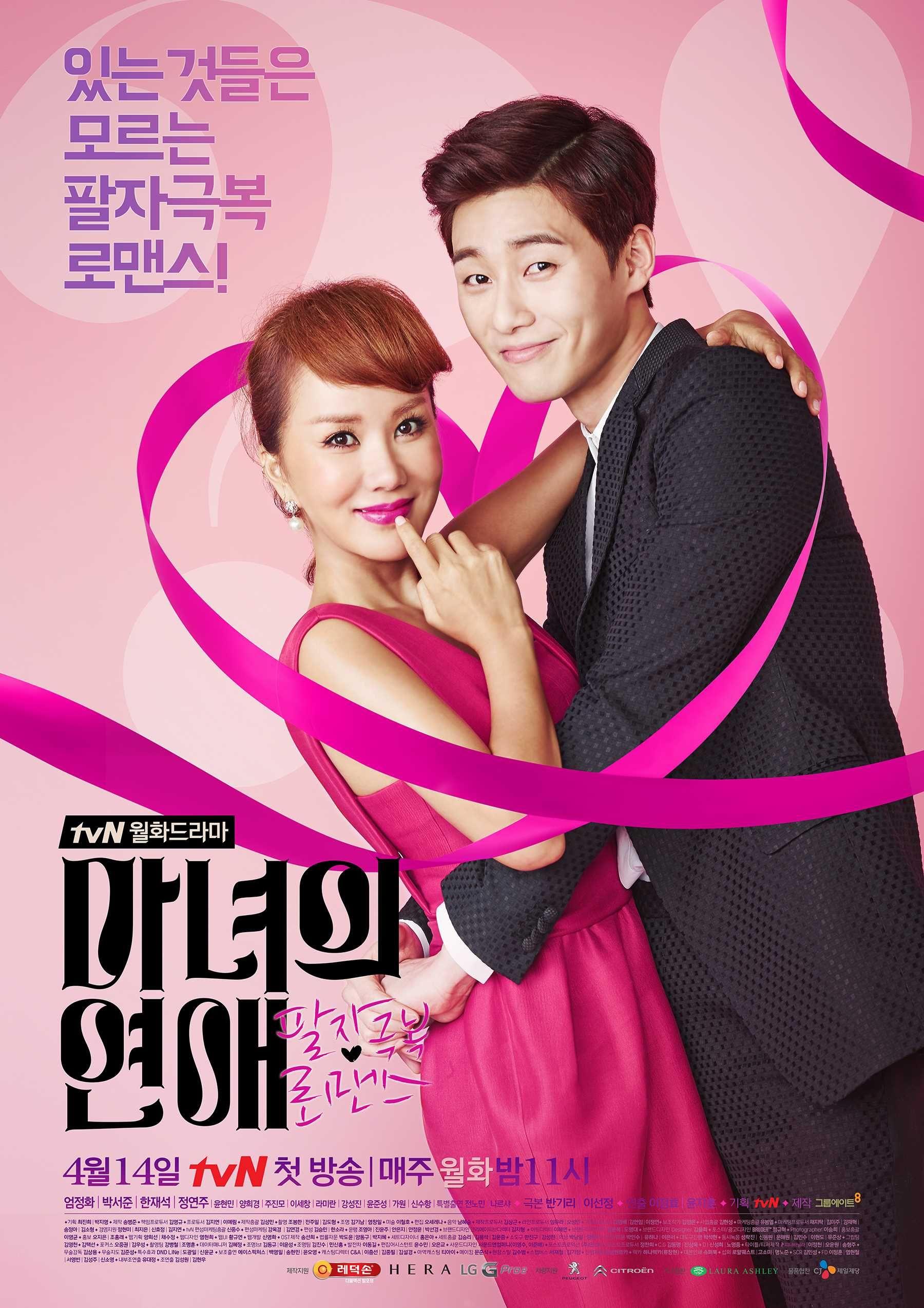 Park Seo Joon - witch's love