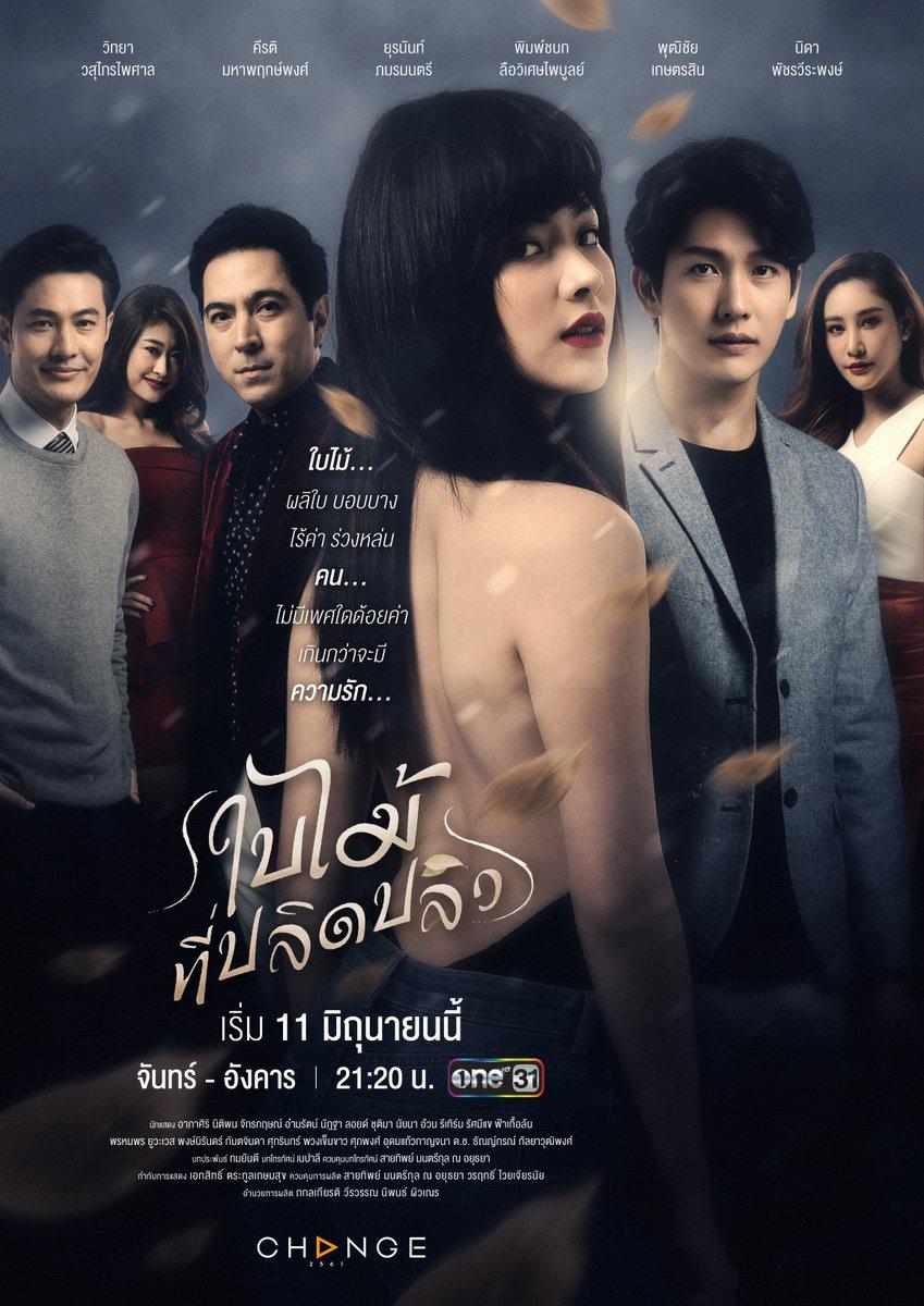 phim thái lan chiếc lá cuốn bay baifern pimchanok
