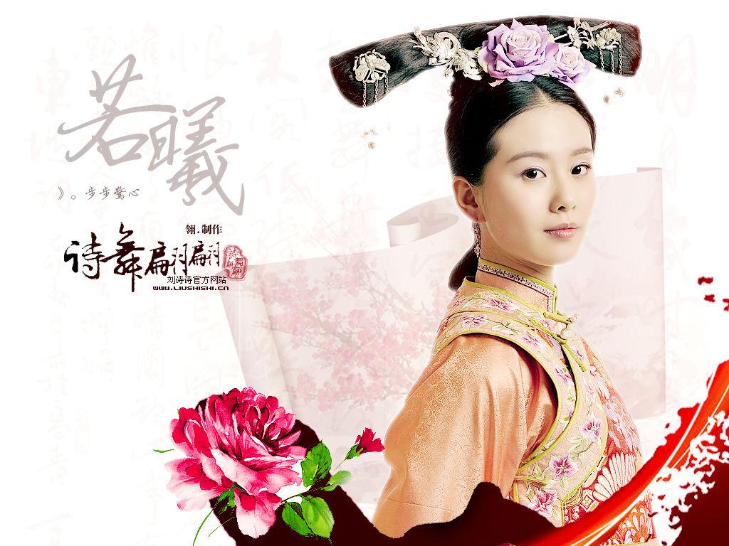 Vẻ đẹp ngọt ngào của Lưu Thi Thi trong vai Mã Nhĩ Thái Nhược Hy bộ phim Bộ bộ kinh tâm.
