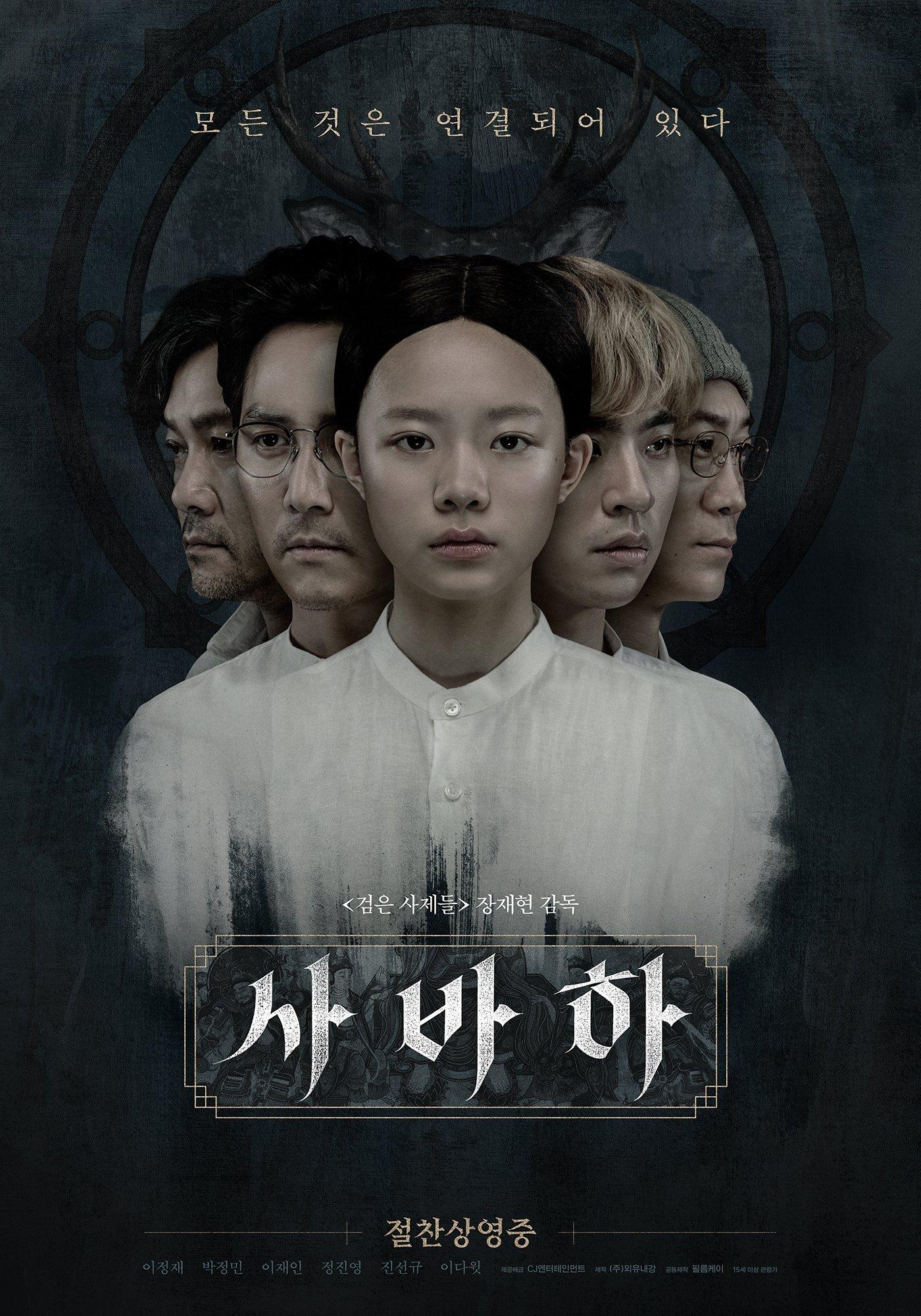 phim hàn trên Netflix  SVAHA: THE SIXTH FINGER (2019)