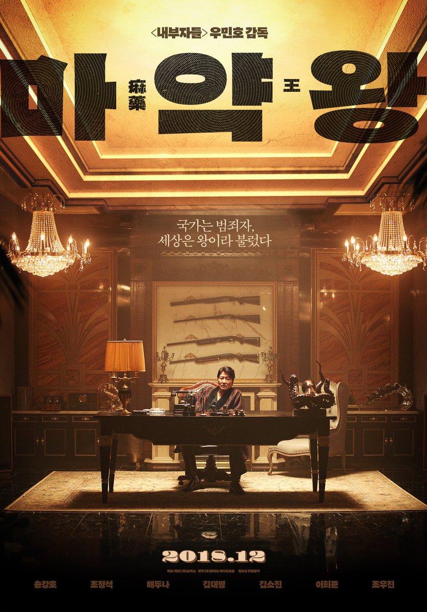 phim hàn trên Netflix THE DRUG KING (2018)