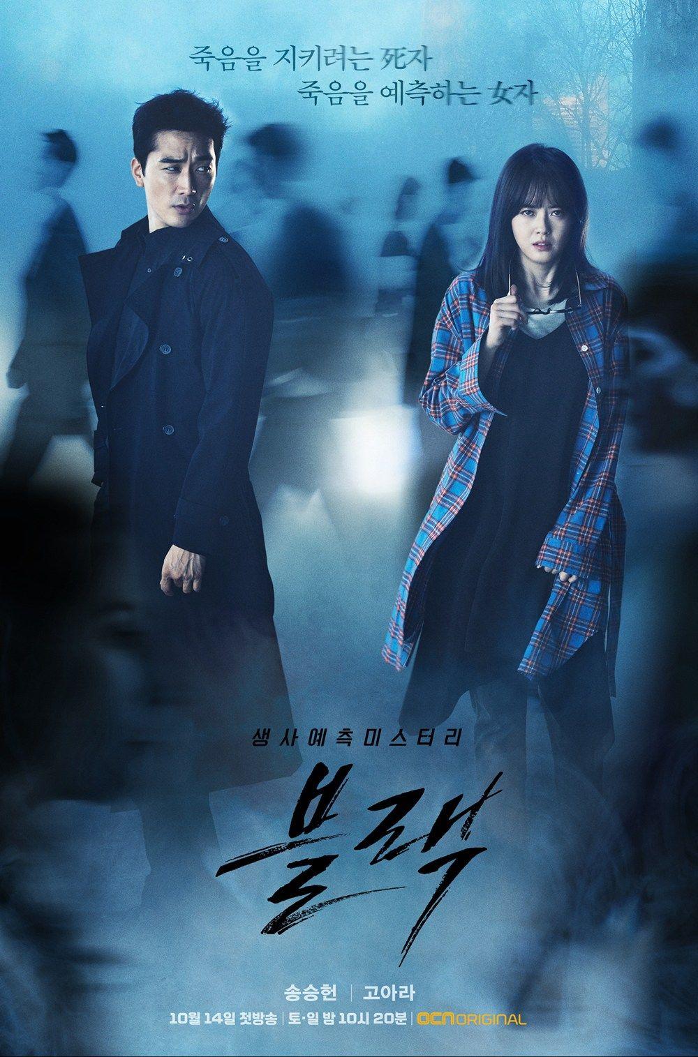Phim Hàn Black đề tài thám tử điều tra