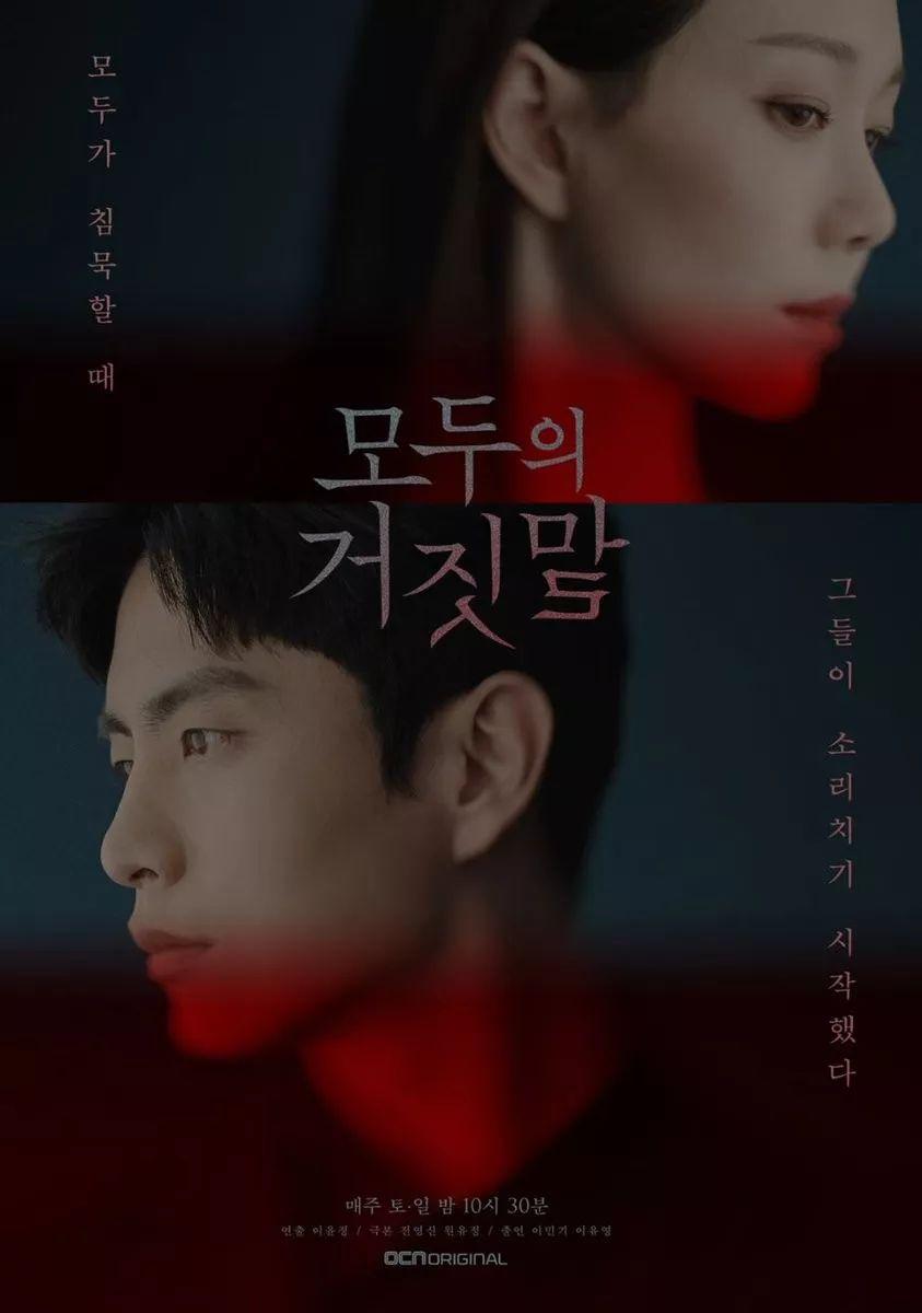 The Lies Within phim Hàn chủ đề điều tra tâm lý