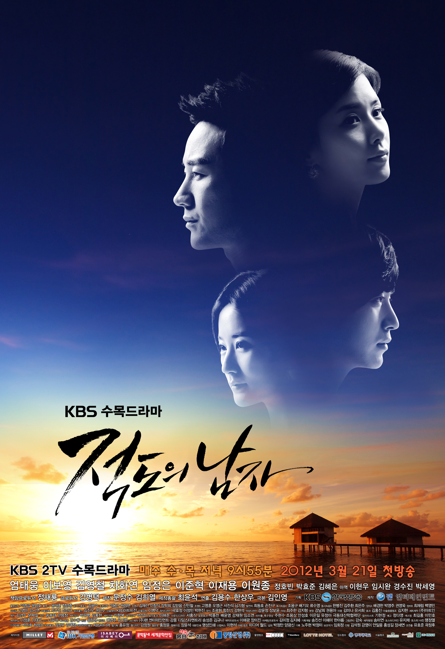 Man From The Equator một trong những phim nổi bật của Lee Bo Young