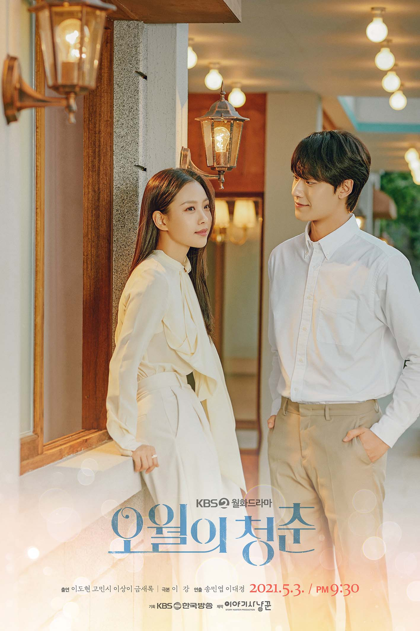 Phim Hàn Quốc Youth of May