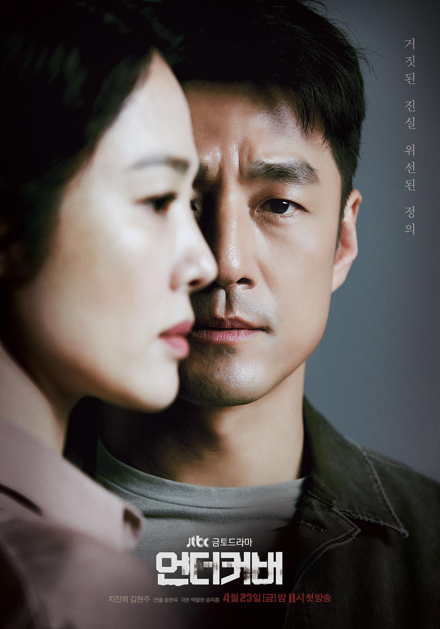 Phim Hàn Quốc Undercover