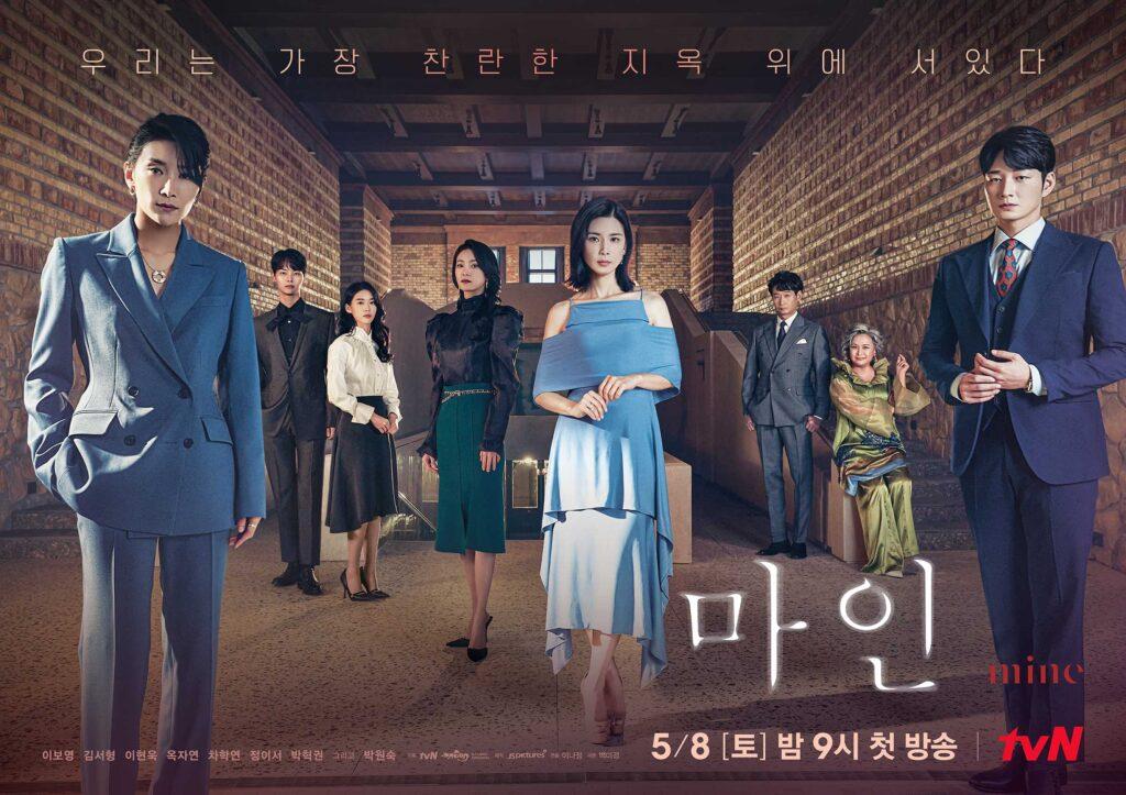 poster chính thức phim mine