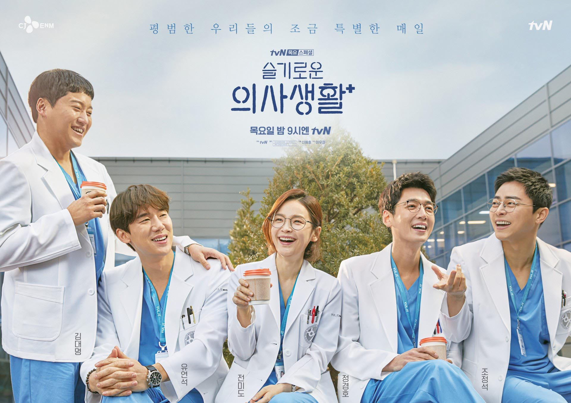 bộ phim hospital's playlist