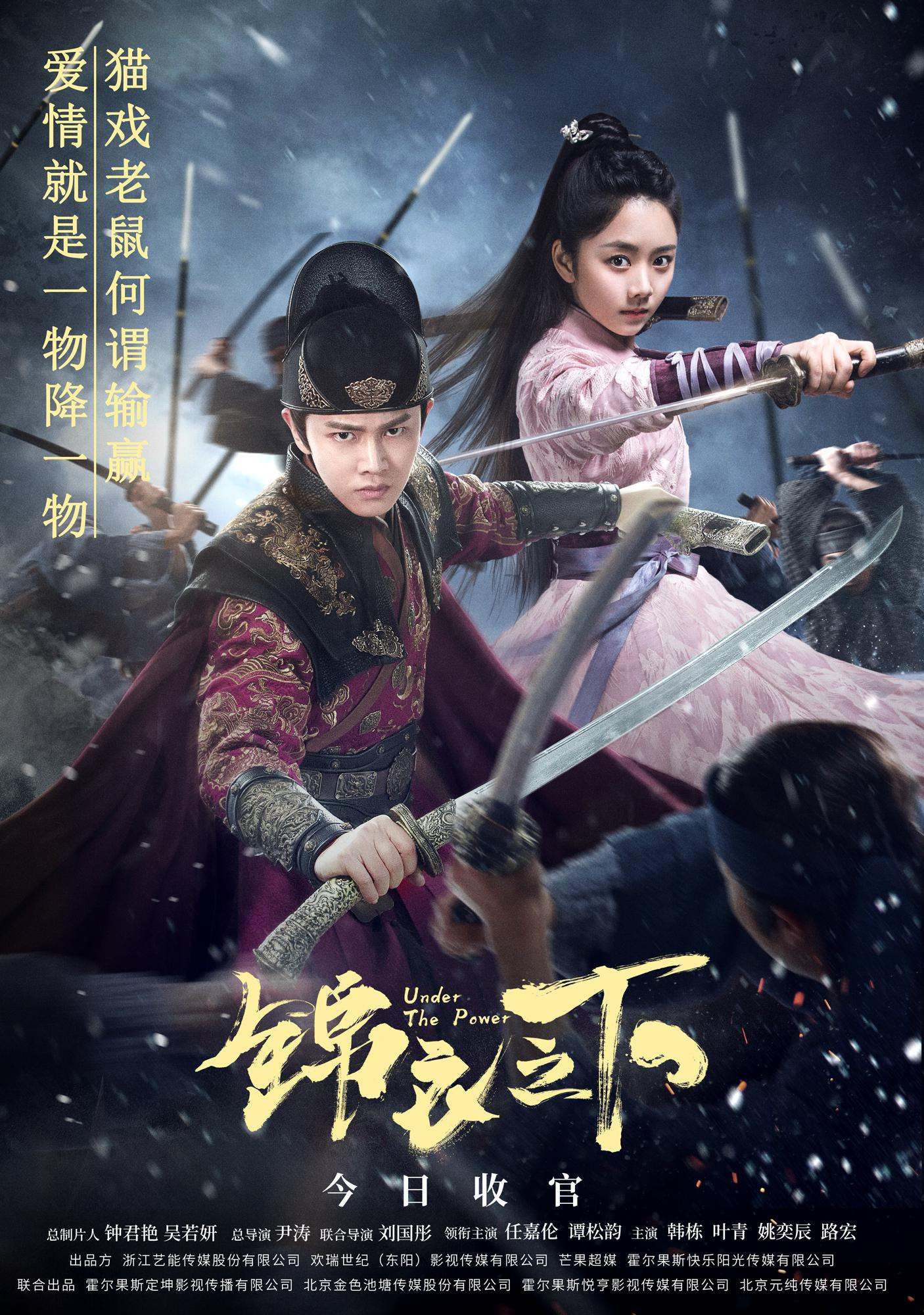 phim cổ trang Trung Quốc Cẩm Y Chi Hạ