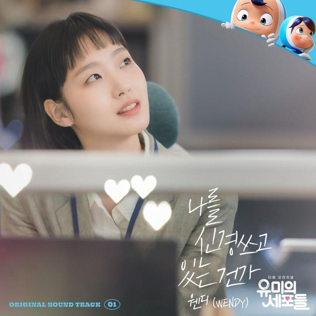 Phong cách trang điểm của Kim Go Eun